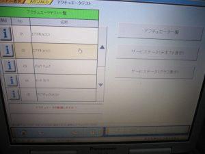 AYC ACD エア抜き
